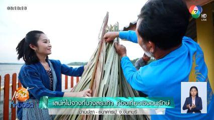 เช้านี้วิถีไทย : เสน่ห์ไม่จางที่บางสระเก้า ท่องเที่ยวเชิงอนุรักษ์ บ้านปลา-ธนาคารปู จ.จันทบุรี