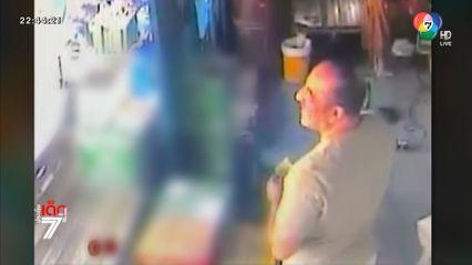 ชาวต่างชาติทำทีขอแลกเงินจากร้านค้า สบโอกาสเชิดเงิน 30,000 บาทหนี