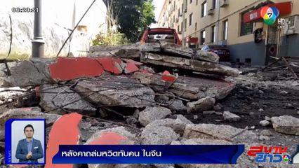 ภาพเป็นข่าว : นาทีหลังคาถล่ม หญิงวิ่งหนีรอดตายเพียงเสี้ยววิ-รถเสียหาย 9 คัน
