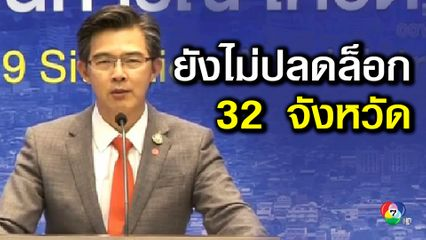 ศบค.เผยยังไม่มีการปลดล็อก 32 จังหวัด ตามที่เป็นข่าว