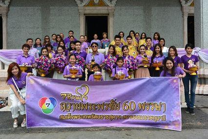 ช่อง 7 สี นำทีมผู้บริหารและนักแสดง ร่วมกิจกรรม  7 สี รวมใจ  ถวายพระพรชัย 60 พรรษา สมเด็จพระเทพรัตนราชสุดาฯ สยามบรมราชกุมารี