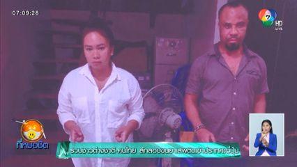 รวบชาวต่างชาติ-คนไทย ลักลอบขนยาเสพติดเข้าประเทศญี่ปุ่น