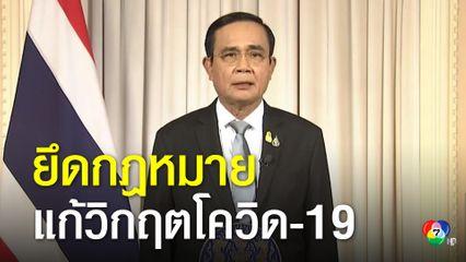 นายกรัฐมนตรี ย้ำยึดกฎหมายแก้วิกฤตโควิด-19 พร้อมขอบคุณทุกภาคส่วนร่วมสู้โรคระบาด