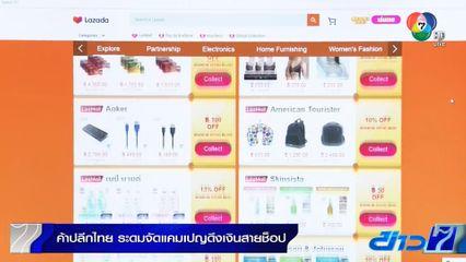ค้าปลีกไทยระดมจัดแคมเปญดึงเงินสายช็อป โพรโมชัน 11.11