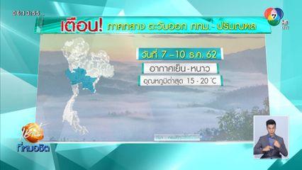 เย็นยะเยือก! อุตุฯ ชี้อากาศหนาวยาวถึง 10 ธ.ค.นี้ กทม.-ปริมณฑล อุณหภูมิต่ำสุด 15 องศาฯ