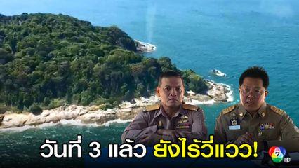 ค้นหาวันที่ 3 ยังไร้วี่แววหนุ่มโปแลนด์และสาวไทยเรือพายล่มกลางทะเลภูเก็ต