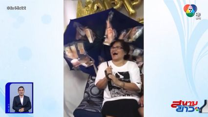 ภาพเป็นข่าว : ยิ้มไม่หุบ! คุณแม่ได้ของขวัญเป็นร่มซ่อนเงิน
