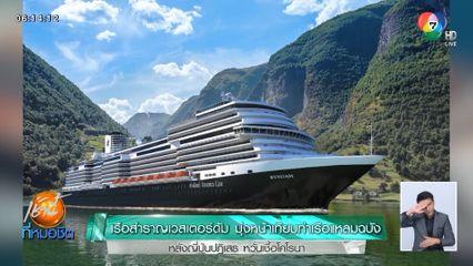 เรือสำราญเวสเตอร์ดัม มุ่งหน้าเทียบท่าเรือแหลมฉบัง หลังญี่ปุ่นปฏิเสธ หวั่นเชื้อโคโรนา