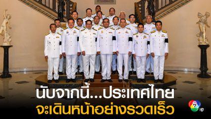 อุตตม ลั่นนับจากนี้ประเทศไทยจะเดินหน้าอย่างรวดเร็ว