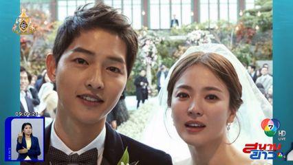 ปิดตำนานคู่รักแห่งชาติ! ซงจุงกิ ยื่นคำร้องขอหย่า ซองเฮเคียว อวสาน ซงซง Couple : สนามข่าวบันเทิง