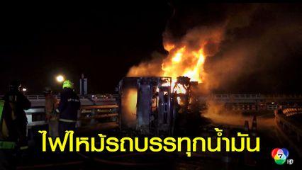 เกิดเพลิงไหม้รถบรรทุกน้ำมัน ย่างสดคนขับ