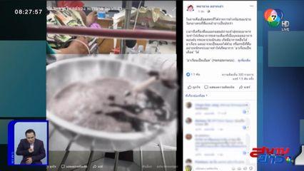 ภาพเป็นข่าว : แพทย์เตือน คนชอบดื่มเหล้าขาว อาเจียนเป็นเลือดเต็มกะละมัง!