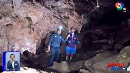 กล้าลองกล้าลุย : เกาะติดเบื้องหลังนักวิจัยถ้ำ จ.พัทลุง ตอน 1
