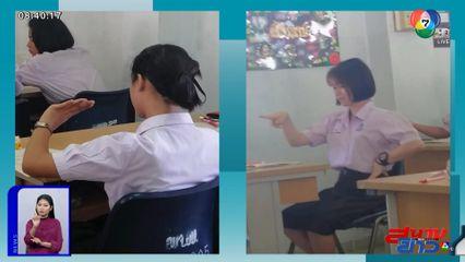 ภาพเป็นข่าว : บรรยากาศน่ารัก นักเรียนสอบข้อเขียนวิชานาฏศิลป์ พร้อมออกท่าทางร่ายรำประกอบ