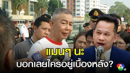 โฆษกพรรคเพื่อไทยท้า ผบ.ทบ.บอกเลยใครอยู่เบื้องหลังวิ่งไล่ลุง