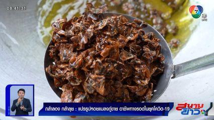 กล้าลองกล้าลุย : แปรรูปหอยแมลงภู่ขาย อาชีพทางรอดในยุคโควิด-19