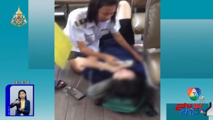 ภาพเป็นข่าว : นาทีชีวิต! ช่วยหญิงหมดสติ-นอนชักเกร็งบนรถเมล์