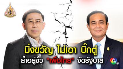 """มิ่งขวัญ ไม่เอา บิ๊กตู่ ย้ำอยู่ขั้ว """"เพื่อไทย"""" จัดรัฐบาล"""