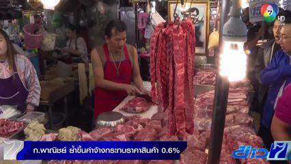 ก.พาณิชย์ ย้ำขึ้นค่าจ้างกระทบราคาสินค้า 0.6%