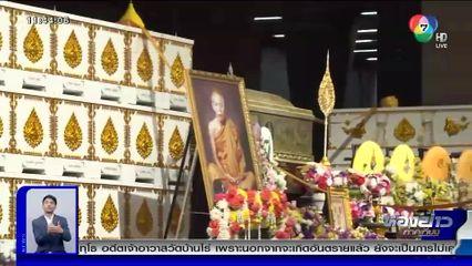 ทำบุญถวายภัตตาหารเพล พระราชทานเพลิงศพครูใหญ่ หลวงพ่อคูณ ปริสุทโธ