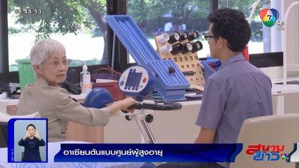 รายงานพิเศษ : อาเซียนต้นแบบศูนย์ผู้สูงอายุ