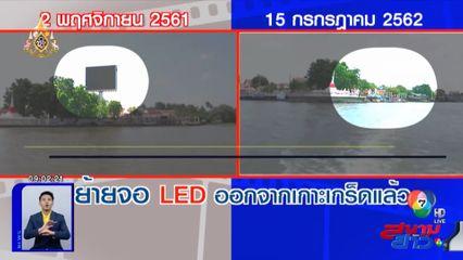 คอลัมน์หมายเลข 7 : ย้ายจอ LED ยักษ์ ออกจากเกาะเกร็ดแล้ว / ตรวจท่าเทียบเรือศาลาลอย 380 ล้านบาท