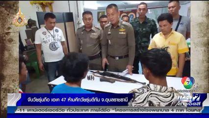 ตำรวจจับวัยรุ่นถือปืน AK47 ห้ามศึกวัยรุ่นตีกันหน้าเวทีหมอลำ