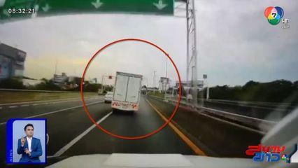 ภาพเป็นข่าว : อุทาหรณ์ รถบรรทุกขับแซงทับเส้นทึบ เสียหลักพลิกตะแคงขวางถนน