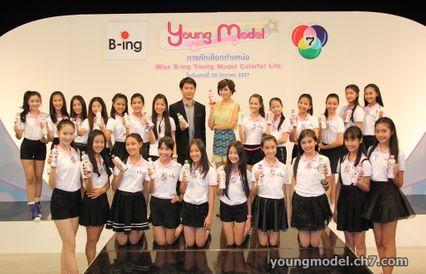 ช่อง 7 สี ร่วมกับ เครื่องดื่ม บีอิ้ง ประเดิมคัดเข้ม! ตำแหน่งพิเศษ  Miss B-ing  Young Model Colorful Life
