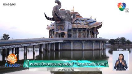 ชมสถาปัตยกรรมพุทธศิลป์ วิหารเทพวิทยาคม จ.นครราชสีมา
