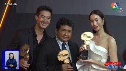 เวียร์-ฐิสา คว้ารางวัลนักแสดงชายหญิงที่ถูกกล่าวถึงมากที่สุด ในงาน MThai Top Talk-About 2019 : สนามข่าวบันเทิง