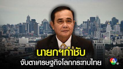 นายกฯกำชับจับตาสถานการณ์เศรษฐกิจโลกกระทบไทยอย่างใกล้ชิด