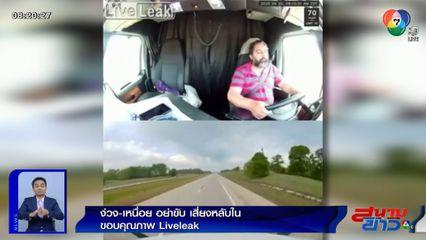 ภาพเป็นข่าว : อุทาหรณ์! ง่วง-เหนื่อย อย่าขับ เสี่ยงหลับใน