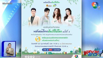 7 สีปันรักให้โลก จัดกิจกรรม พลังคนไทย ปันรักให้โลก ครั้งที่ 2 เสาร์นี้ 14.00 น.