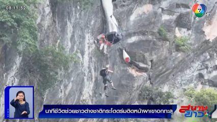 รายงานพิเศษ : นาทีชีวิต ช่วยชาวต่างชาติกระโดดร่ม ติดหน้าผาเขาอกทะลุ
