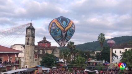 นทท.แห่ร่วมงานเทศกาลบอลลูนกระดาษนานาชาติ 2019 ในเม็กซิโก