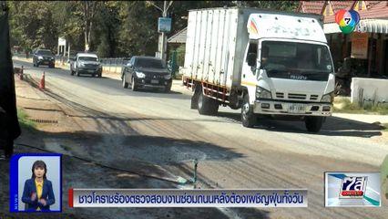 ชาวโคราชร้องตรวจสอบงานซ่อมถนน หลังต้องเผชิญฝุ่นทั้งวัน