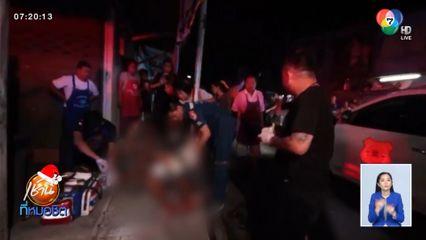 พบเบาะแสคนร้ายแทงชายเกือบ 10 แผล ปางตาย ตำรวจเร่งล่าตัว