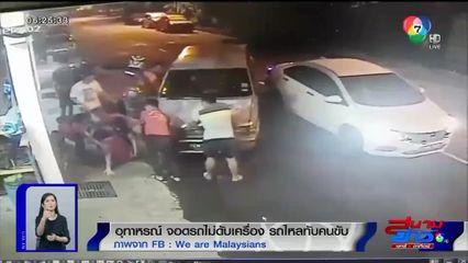ภาพเป็นข่าว : จอดรถไม่ดับเครื่อง รถไหลทับคนขับที่กำลังจะก้าวขึ้นรถ