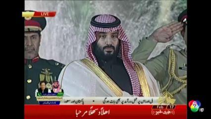 เจ้าชายโมฮัมเหม็ด บิน ซัลมาน มกุฏราชกุมารซาอุดีอาระเบียเยือนปากีสถาน