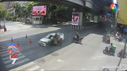 เก๋งซิ่งฝ่าไฟแดง ชน จยย. แล้วหนี เจ็บ 2 คน พบคนขับอายุ 16 ปี