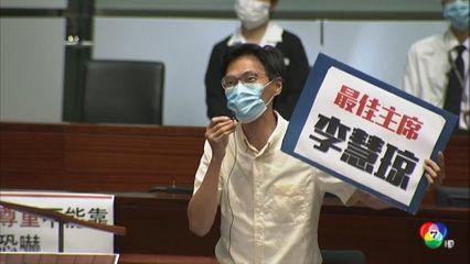 สมาชิกสภาฯ ฮ่องกง ชูป้ายประท้วงกฏหมายความมั่นคงของจีน