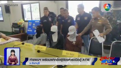 ทำแผนฯ พร้อมฝากขังผู้ต้องหาระเบิดตู้ ATM