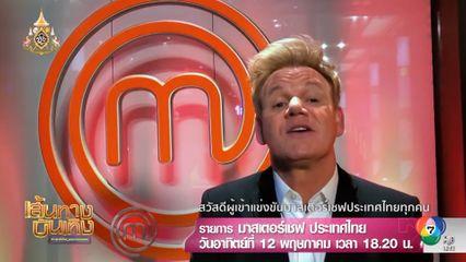 กดดันสุดๆ กอร์ดอน แรมซีย์ โผล่เซอร์ไพรส์กลางรายการ มาสเตอร์เชฟ ประเทศไทย ซีซัน 3
