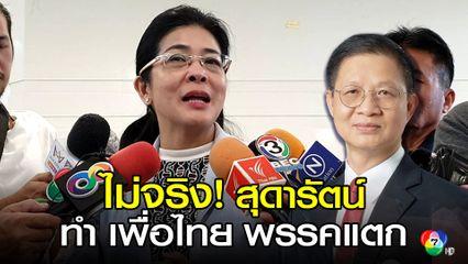 ประธาน สส.อีสาน พรรคเพื่อไทย ปัดข่าว สุดารัตน์ ทำพรรคแตก