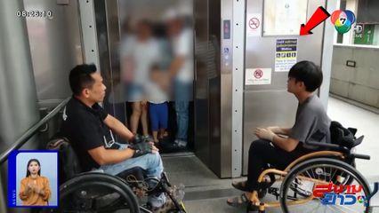 ภาพเป็นข่าว : เห็นแล้วจุกอก! คนปกติแย่งคนพิการใช้ลิฟต์ที่สถานีรถไฟฟ้า