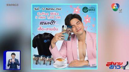 ไมค์ ภัทรเดช อวดธุรกิจกาแฟเพื่อสุขภาพ Coffee Mike ที่ได้รับแรงบันดาลใจมาจากคณแม่ : สนามข่าวบันเทิง
