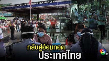 หนีโควิด-19 แรงงานไทยจากมาเลเซีย ทยอยกลับไทยวันแรกคึกคัก