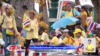 ประชาชนพร้อมใจสวมเสื้อเหลือง เฝ้าทูลละอองธุลีพระบาทรับเสด็จ ในหลวง ร.10 เสด็จออก ณ สีหบัญชร