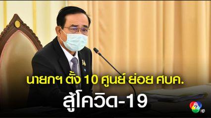 นายกรัฐมนตรีเซ็นคำสั่งตั้ง 10 ศูนย์ย่อย ศบม.สู้ภัยโควิด-19